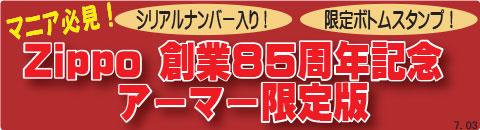 ZIPPO/85周年記念ジッポー アーマー #29442 限定シリアルナンバー入り