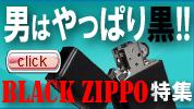 ブラックジッポ−特集