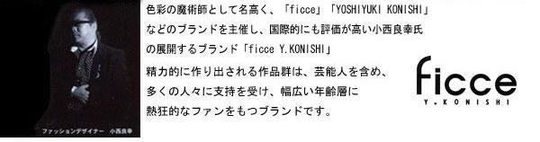 ficce(フィッチェ)カテゴリー用画像