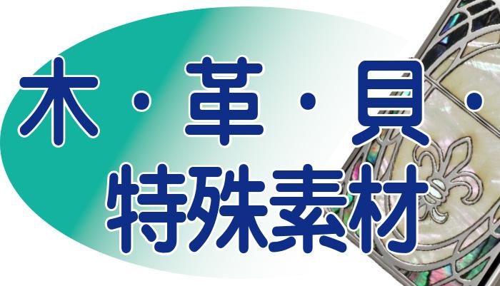 記・革・貝・特殊素材カテゴリートップ