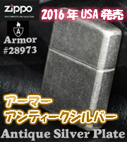 Armor(アーマー) Antique Silver Plate バナー
