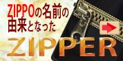 ジッパーバナー画像